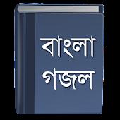 Bangla Gojol - ইসলামিক গজল
