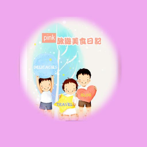 Pink旅遊美食日記