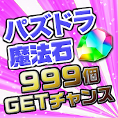 魔法石GETアプリ for パズドラ