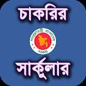 Jobs BD - চাকরির সার্কুলার icon