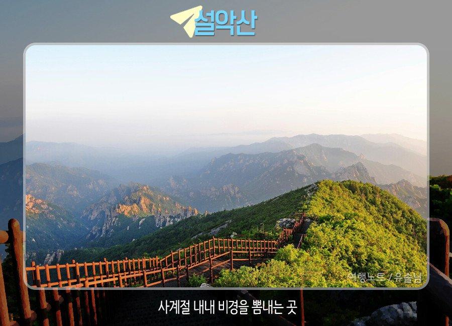 10 seolak mountain