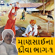 Download માણસાઈના દીવા ૧ (Mansai Na Diva) For PC Windows and Mac
