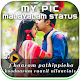 Download MyPic Malayalam Lyrical Status Maker With Song For PC Windows and Mac