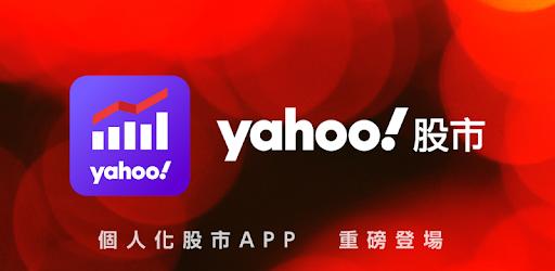 Yahoo奇摩股市 台股即時報價個人化股票投資組合及財經新聞外匯走勢行動理財app Applications Sur Google Play