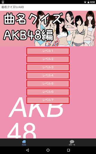 曲名クイズforAKB48編