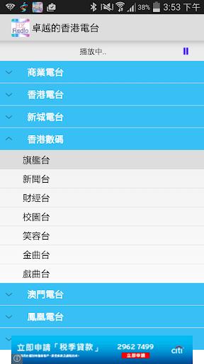 娛樂必備免費app推薦|精彩的 香港收音機 (OLD)線上免付費app下載|3C達人阿輝的APP