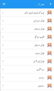 Urdu Duas.Org- screenshot thumbnail