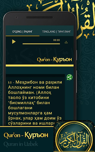 Uzbek Quran - O'zbek tilida Qur'on 1.0.0 Screenshots 3