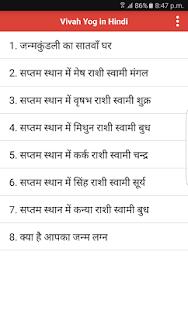 Matchmaking nach Namen für die Ehe in Hindi
