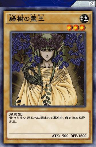 緑樹の霊王