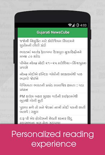Gujarati NewsCube