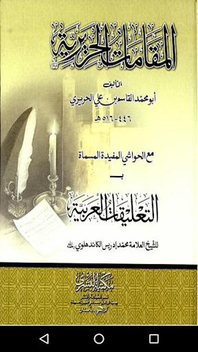 Al-Maqamat-Ul-Hareriyah