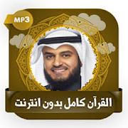 القرآن كامل بصوت العفاسي بدون نت