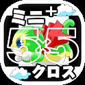 [ミニ+]★5×5クロス★ ~やさしいクロスワード~ icon