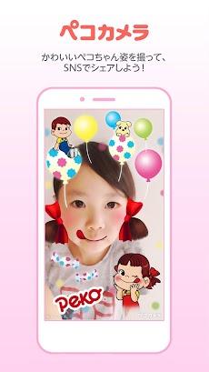 ペコカメラ 自撮りカメラアプリでペコちゃんに変身!のおすすめ画像1