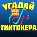 УГАДАЙ ТИКТОКЕРА icon