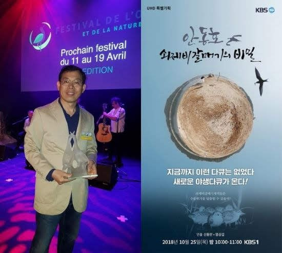 Documentary film 'The Secret of Little Tern' received the Grand Prize at the French Nature Documentary Film Festival