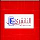 Al Nasheri Sadaad for PC Windows 10/8/7