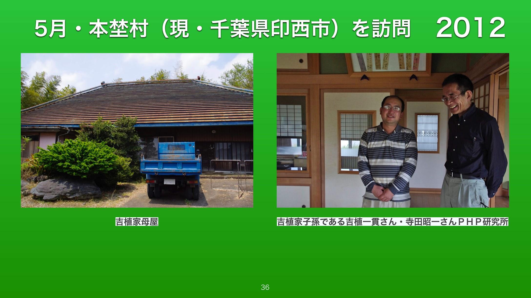 5月:本埜村(現・千葉県印西市)を訪問