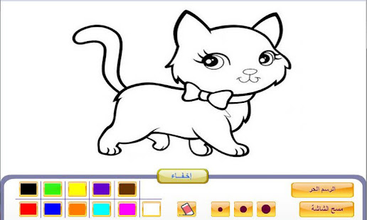 Download رسم و تلوين For PC Windows and Mac apk screenshot 13