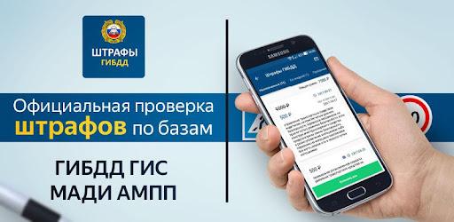 Штрафы ГИБДД официальные / Поиск и оплата штрафов app (apk) free download for Android/PC/Windows screenshot