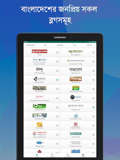 Bangla Newspapers - Bangla News App 0.0.3 screenshots 19