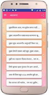 Marathi sms collection - náhled