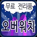 무료 전리품 - 오버워치 전용 icon