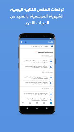 طقس العرب screenshot 9