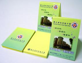 Photo: 國立南投高中 5x7.5cm 平裝便利貼