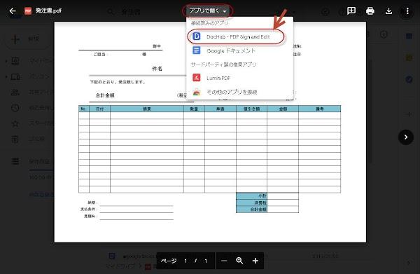 メール添付のPDF、印鑑してメールで転送する。DocHub起動