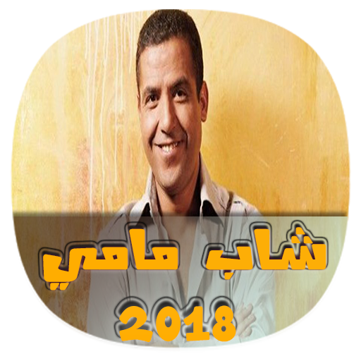 CHEB NASRO MAHBOUBET MP3 TÉLÉCHARGER GALBI