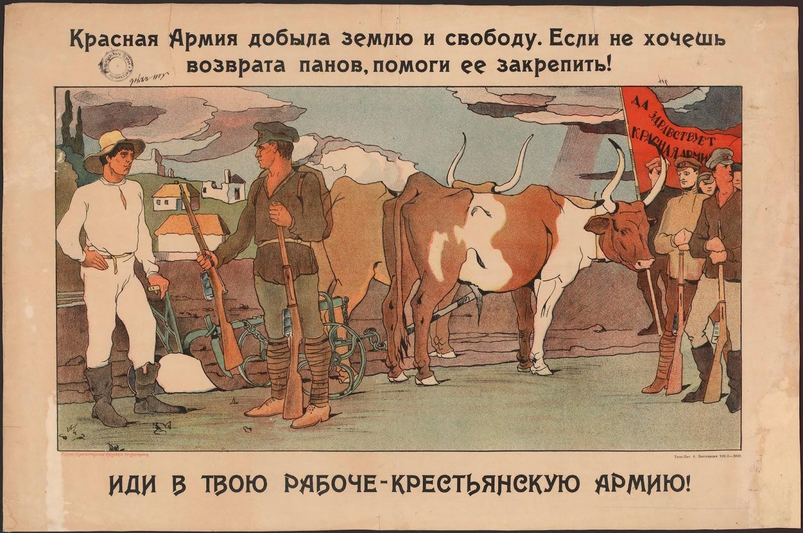 Радянський агітаційний плакат, 1920 рік