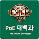 POE 대백과 - POE Trade Android apk