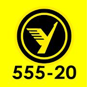Таксопарк Удача 555-20