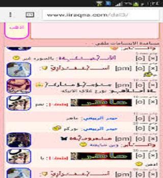دردشة بنات العراق الرومانسية