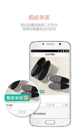 蝦皮拍賣: 隨拍即賣 蝦米都賣 2.1.76 screenshot 240228