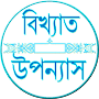 বিখ্যাত উপন্যাস by Apps House Soft APK icon