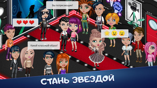 Avataria - social life & fashion in virtual world screenshots 11