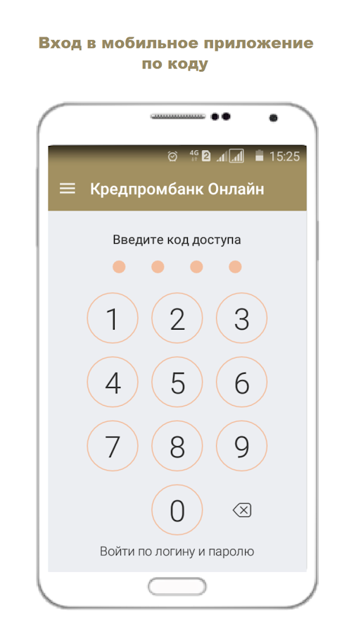 Кредпромбанк Онлайн- screenshot