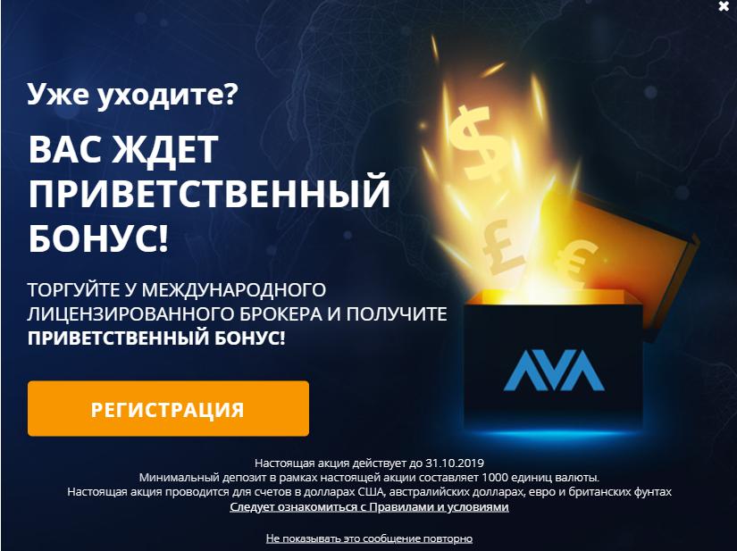 Бонус от компании AvaTrade