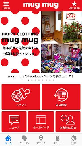 石川県加賀市にある子供服のお店 mug mug の公式アプリ
