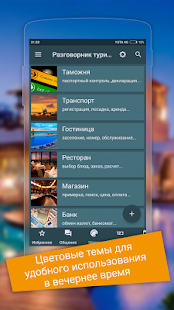 Russian - English phrasebook LITE- screenshot thumbnail