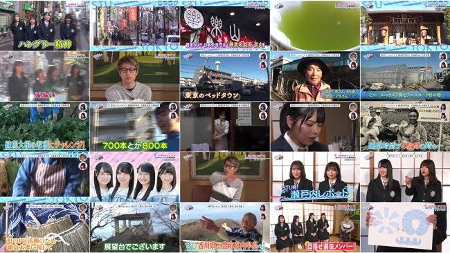 200116 (720p+1080i) STU発⇒東京 ep05