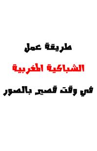 طريقة تحضير شباكية مغربية - náhled