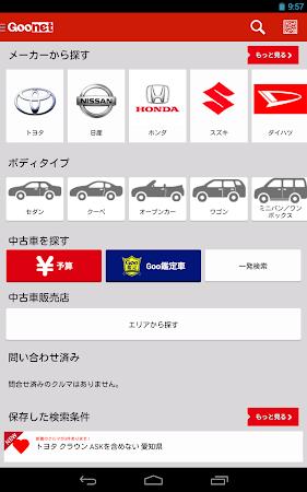 中古車検索グーネット(Goo-net)中古車・中古自動車情報 3.12.0 screenshot 585530