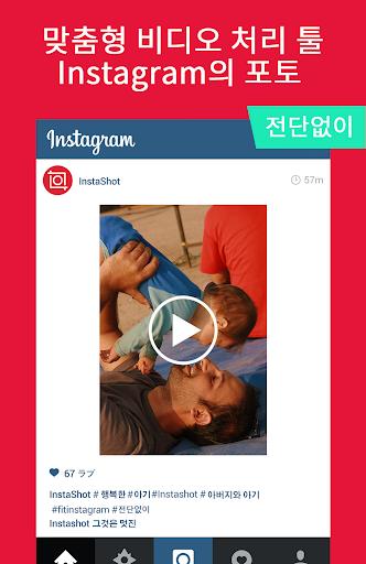instaShot - Instagram 편집기