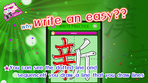 Learn Japanese Kanji (Second) 1.6.2 Windows u7528 7