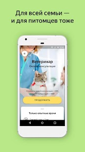 Yandex.Health – doctors online- screenshot thumbnail