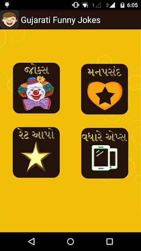 Gujarati Funny Jokes